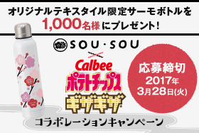SOU・SOU×カルビー