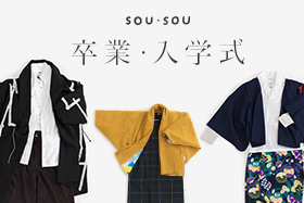 SOU・SOUで卒業・入学式