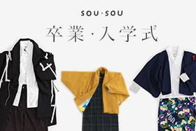 SOU・SOUで卒業・入学式