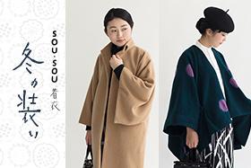 着衣 冬の装い