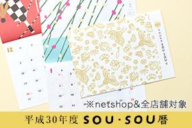 SOU・SOU暦