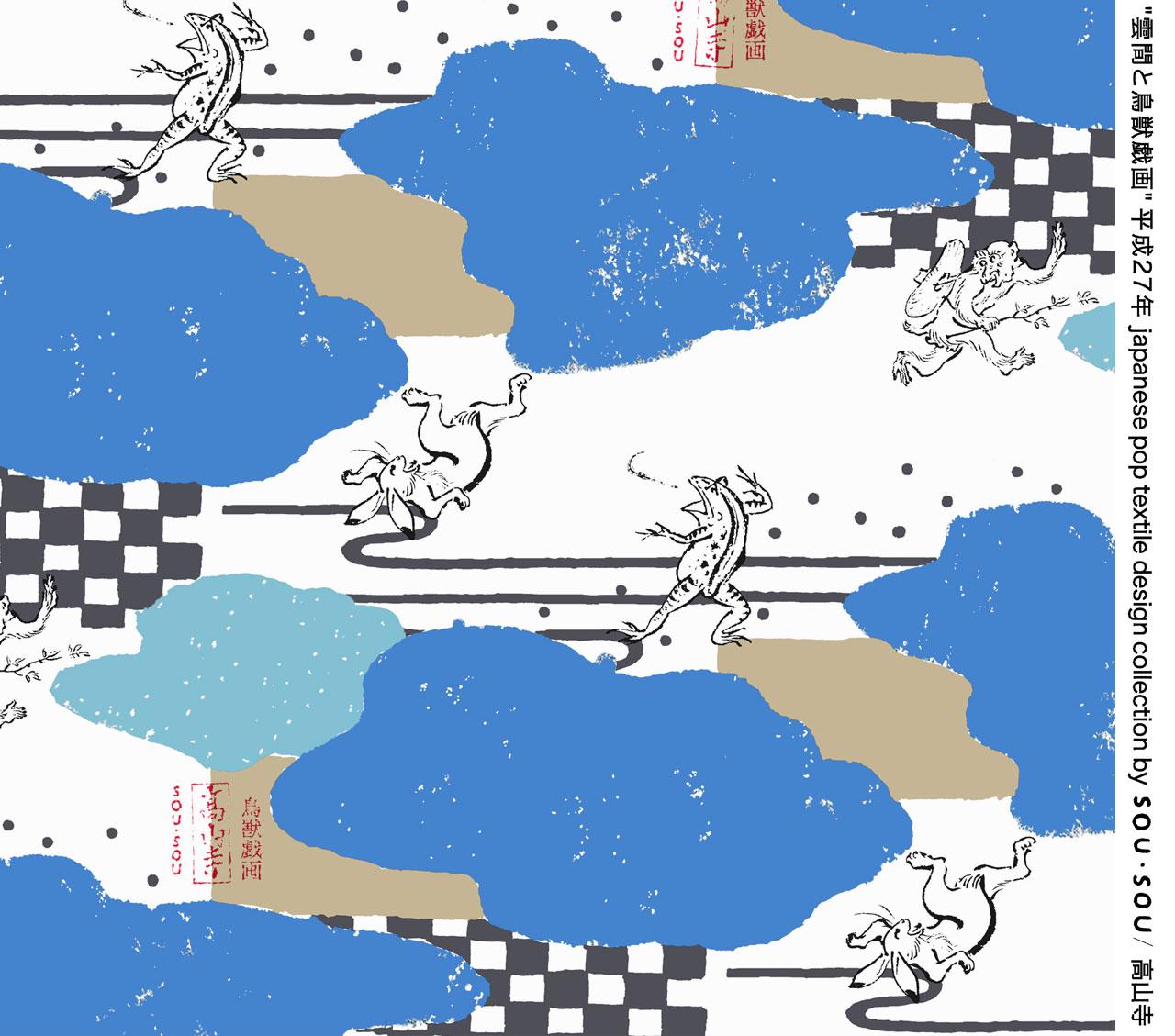 SOU・SOU/高山寺 『雲間と鳥獣戯画』 − 今までに無いポップな『雲間と鳥獣戯画』 TOPペ