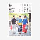 【※割引クーポン付】SOU・SOU まっすぐ縫いの本