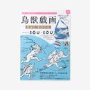 【かばん付き】鳥獣戯画 BAG BOOK