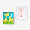 【在釜】SOU・SOU×長久堂 お干菓子セット