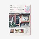 【ご朱印帖付き】何度でも行きたくなる、可愛い京都に出会える本