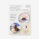 【在釜】SOU・SOU×吉村和菓子店 四季の菓子皿&かんたん京菓子レシピBOOK
