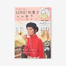 【【文具・本・小物】リンネル特別編集 LOVE! 和菓子