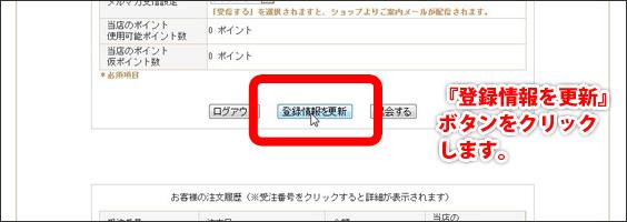 『登録情報を更新』ボタンをクリックします。