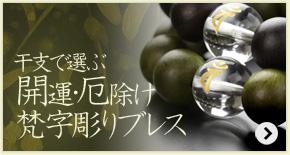 梵字彫りブレス