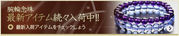 腕輪念珠最新アイテム続々入荷中!!