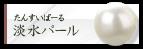 淡水パール(たんすいぱーる)