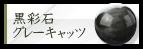 黒彩石/グレーキャッツ