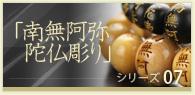 「南無阿弥陀仏彫り」