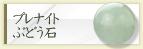 プレナイト/ぶどう石