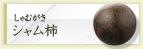 シャム柿(しゃむがき)