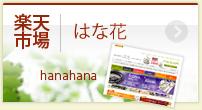 数珠 パワーストーン専門店「はな花」販売 通販 奈良県