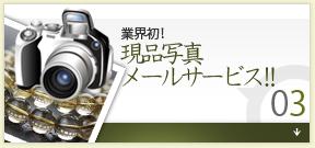 現品写真メールサービス!!