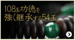 108玉功徳を強く継承する54珠