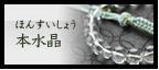 本水晶/クォーツ