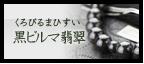 黒ビルマ翡翠/ジェダイト