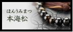 本海松/黒珊瑚