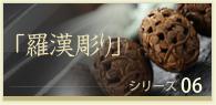「羅漢彫り」