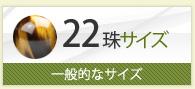 22珠サイズ