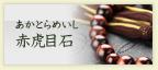 赤虎目石/レッドタイガーアイ