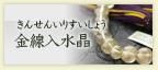 金線入水晶/ルチルクォーツ