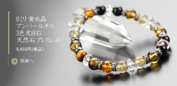 8ミリ 黄水晶 アンバー ルチル 3色虎目石 天然石ブレスレット 9,450円(税込)