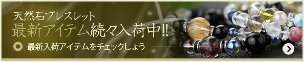 天然ブレスレット最新アイテム続々入荷中!!