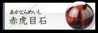 赤虎目石(あかとらめいし)