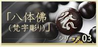 八体佛(梵字彫り)