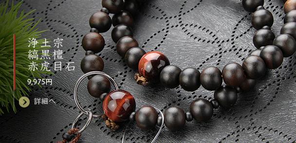 浄土宗 数珠 縞黒檀 赤虎目石
