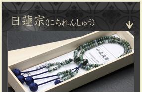 日蓮宗(にちれんしゅう)