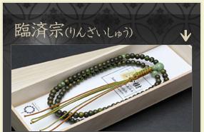 臨済宗(りんざいしゅう)