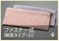 ファスナー式(細長タイプ・大)