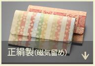 正絹製(磁気留め)