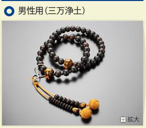 男性用(三万浄土)