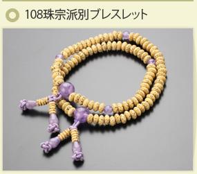 108玉宗派別ブレスレット(玉の外にゴムが出たタイプ)