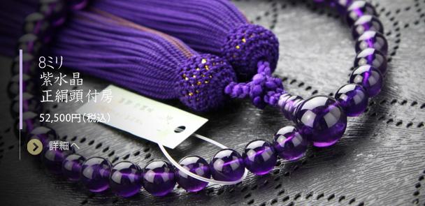 8ミリ 紫水晶 正頭頭付房 52,500円(税込)