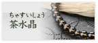 茶水晶/スモーキークォーツ