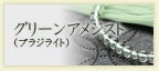 グリーンアメジスト(プラジオライト)