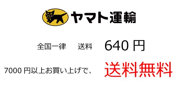 ヤマト運輸株式会社(宅急便)にて配送送料は全国一律640円。7000円以上お買い上げの方は送料無料