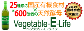 ハイレベル活性酵素飲料Vegetable-E-Life(べジタブル-E-ライフ)