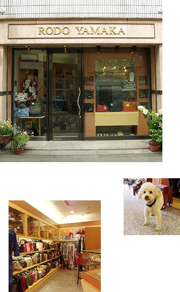創業100年以上の老舗質店ロドヤマカです