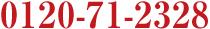 TEL:0120-71-2328
