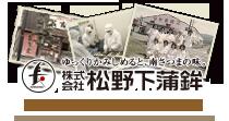 株式会社松野下蒲鉾