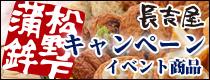 長吉屋 キャンペーン イベント商品